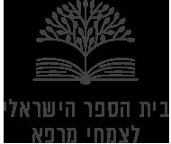 בית הספר הישראלי לצמחי מרפא