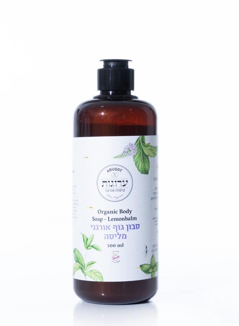 סבון גוף אורגני מליסה