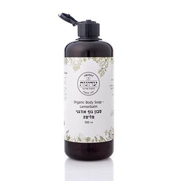 """סבון גוף אורגני מליסה 500 מ""""ל"""