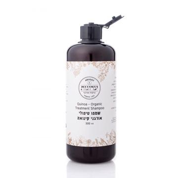 """שמפו ללא מלחים אורגני לשיקום השיער קינואה 500 מ""""ל"""