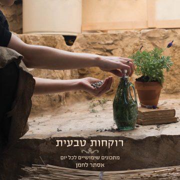 ספר רוקחות טבעית מתכונים שימושיים לכל יום אסתר לחמן