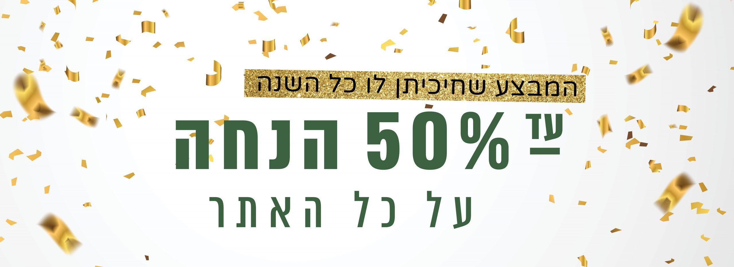 מבצע ראש השנה - עד 50% הנחה